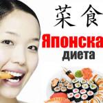 7152 150x150 - Японская диета