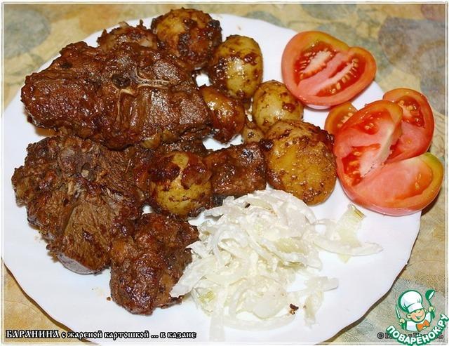 Рецепт Баранина с жареной картошкой … в казане