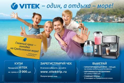 Акция «VITEK – один, а отдыха – море!»