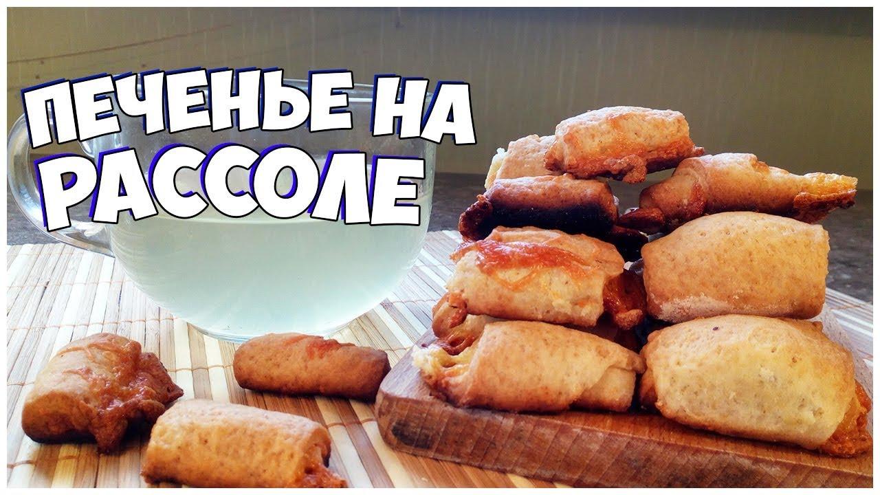 17040 Рецепт Вкусное печенье на рассоле с сыром