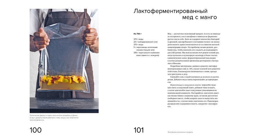 Культовая книга о ферментации впервые вышла на русском языке