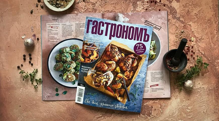 18672 Идеальный куриный бульон и вечные ценности в новом журнале «Гастрономъ»