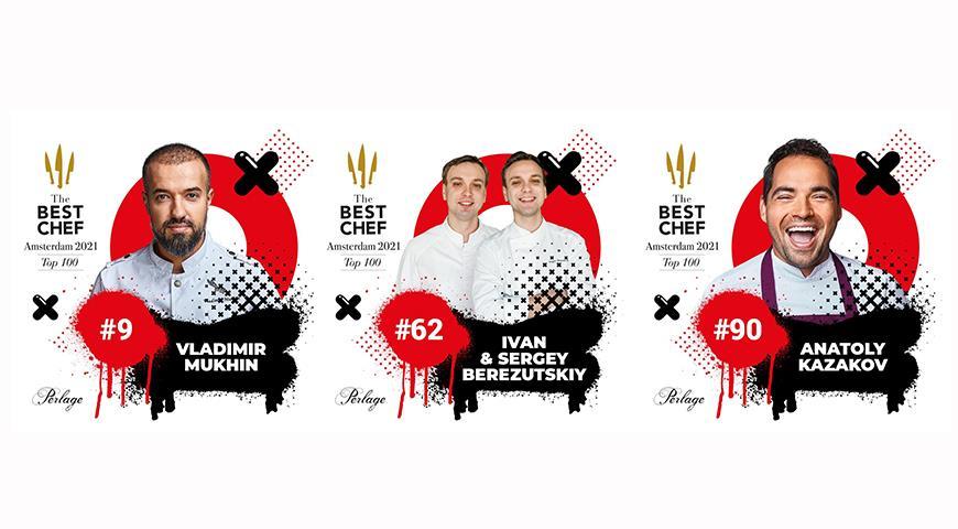 19969 4 российских шефа вошли в список 100 лучших поваров мира