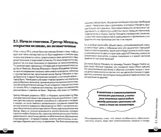 20064 Честные ответы врача-генетика на 20 вопросов о связи генетики и питания